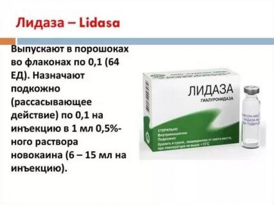 Лидаза