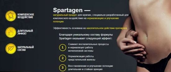 Спартаген