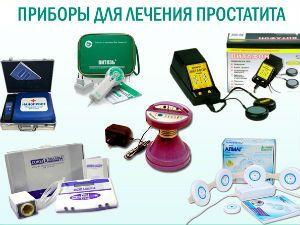 Приборы для лечения простатита